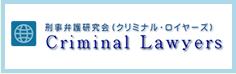 刑事弁護研究会(クリミナル・ロイヤーズ