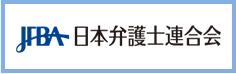 JFBA 日本弁護士連合会