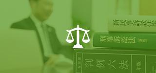 オーダーメイドな法律サポート