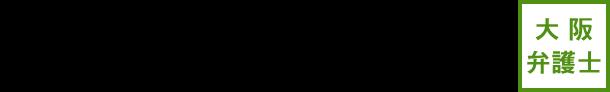 河内総合法律事務所